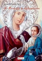 Η Παναγία η Αρβανίτισσα