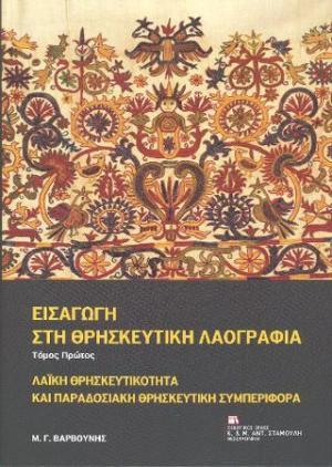 Εισαγωγή στη Θρησκευτική Λαογραφία . Τόμος Πρώτος (ISBN (set) 978-618-5161-84-2)
