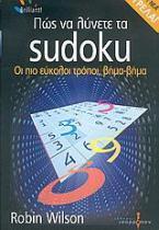 Πώς να λύνετε τα Sudoku