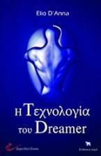Η τεχνολογία του Dreamer