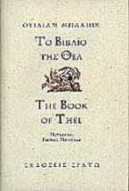 Το βιβλίο της Θελ