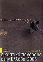 Εικαστικό πανόραμα στην Ελλάδα 2006