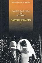 Οδηγίες για τη ζωή και το γάμο: Savoir γαμείν 2
