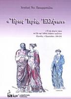 Έρως ιερός, Ελλήνων