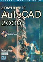 Δουλέψτε με το AutoCAD 2006