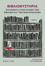 Βιβλιομυστήρια 2