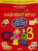 Σύγχρονο αλφαβητάριο προσχολικής και πρώτης σχολικής ηλικίας