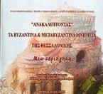 Ανακαλύπτοντας τα βυζαντινά και μεταβυζαντινά μνημεία της Θεσσαλονίκης