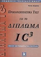Προπαρασκευαστικά τεστ για το δίπλωμα IC³