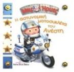 Η αστυνομική μοτοσυκλέτα του Ανέστη