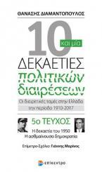Δέκα και μία δεκαετίες πολιτικών διαρέσεων: Οι διαιρετικές τομές στην Ελλάδα την περίοδο 1910-2017