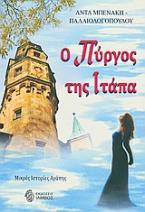 Ο πύργος της Ιτάπα