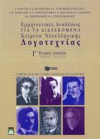 Ερμηνευτικές αναλύσεις για τα διδασκόμενα κείμενα νεοελληνικής λογοτεχνίας Γ΄ ενιαίου λυκείου