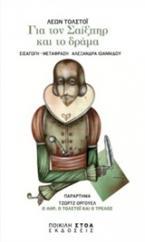 Για τον Σαίξπηρ και το δράμα