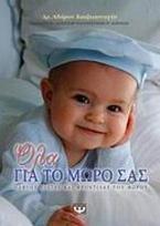 Όλα για το μωρό σας