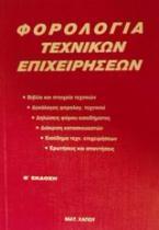 Φορολογία τεχνικών επιχειρήσεων