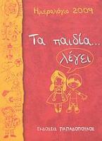 Ημερολόγιο 2009: Τα παιδία... λέγει