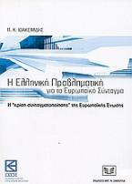 Η ελληνική προβληματική για το Ευρωπαϊκό Σύνταγμα
