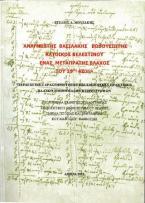 Αναγνώστης Βασιλάκης Βουβουσιώτης κάτοικος Βελεστίνου. Ένας μεταπράτης βλάχος του 19ου αιώνα