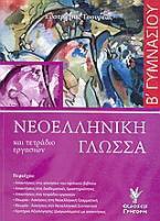 Νεοελληνική γλώσσα και τετράδιο εργασιών Β΄ γυμνασίου