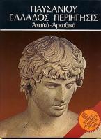Παυσανίου Ελλάδος Περιήγησις - Αχαϊκά - Αρκαδικά - τόμος IV