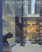 Μουσείο Μοντέρνας Τέχνης