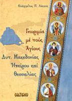 Γνωριμία με τους Αγίους Δυτ. Μακεδονίας, Ηπείρου και Θεσσαλίας