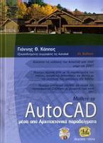 Μάθετε το AutoCAD μέσα από τα αρχιτεκτονικά παραδείγματα