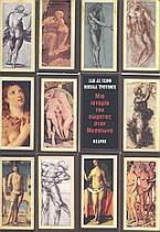 Μια ιστορία του σώματος στον Μεσαίωνα