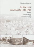 Πρόσφυγες στην Ελλάδα 1821-1940