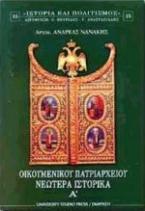 Οικουμενικού Πατριαρχείου νεώτερα ιστορικά Α