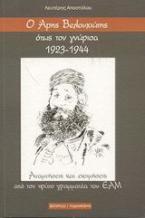 Ο Άρης Βελουχιώτης όπως τον γνώρισα 1923-1944