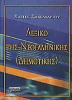 Ετυμολογικό λεξικό της νεοελληνικής (δημοτικής)