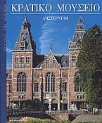 Κρατικό Μουσείο