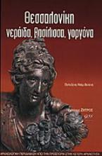 Θεσσαλονίκη νεράιδα, βασίλισσα, γοργόνα