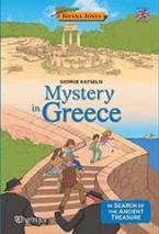 IGUANA JONES-MYSTERY IN GREECE