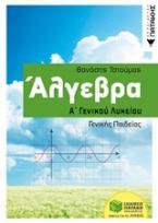 Άλγεβρα Α΄γενικού λυκείου