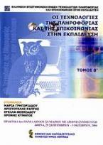 Οι τεχνολογίες της πληροφορίας και της επικοινωνίας στην εκπαίδευση