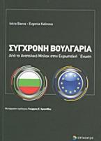 Σύγχρονη Βουλγαρία