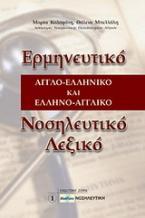 Ερμηνευτικό αγγλο-ελληνικό και ελληνο-αγγλικό νοσηλευτικό λεξικό