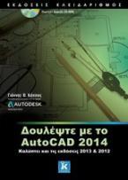 Δουλέψτε με το AutoCAD 2014