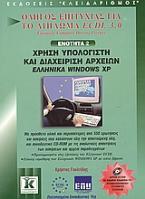 Χρήση υπολογιστή και διαχείριση αρχείων, ελληνικά  Windows XP