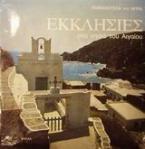 Εκκλησιές στα νησιά του Αιγαίου