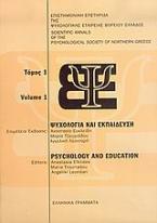 Ψυχολογία και εκπαίδευση