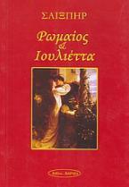 Ρωμαίος και Ιουλιέττα