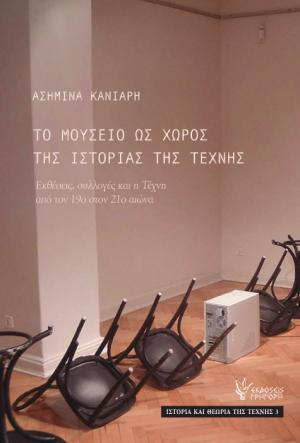 Το μουσείο ως χώρος της ιστορίας της τέχνης