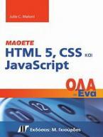 Μάθετε HTML 5, CSS και JavaSript Όλα σε Ένα