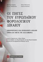 Οι πηγές του ευρωπαϊκού φορολογικού δικαίου