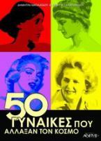 50 γυναίκες που άλλαξαν τον κόσμο