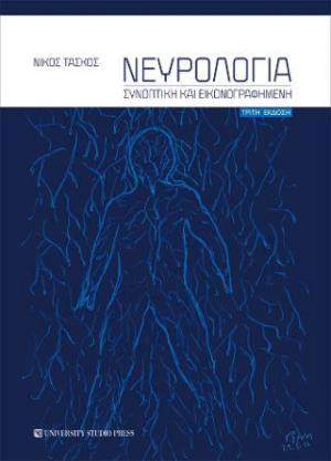 Νευρολογία (Γ' έκδοση)